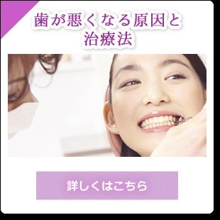 歯が悪くなる原因と治療法